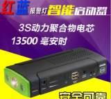 5V12V16V19V电压万能通用电源 手机笔记本汽车多功能应急启动电源;