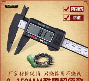 SYNTEK caliper caliper body plastic precision 0.1mm real effective measurement 15cm Wenwan