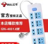 【含稅】公牛插座深圳總代理批發 GN-403 1.8米插排插線板接線板;