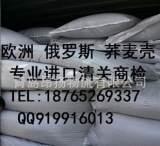 荞麦壳皮青岛专业清关 商检 通关报关 仓储运输;