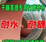 千眼菩提专用打磨砂布耐水耐磨千眼打磨专用神器砂纸砂布;