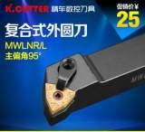 数控车刀刀杆95度MWLNR2020K08外圆MWLNR2525M08/3232P08桃形常用;