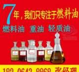 山东淄博哪里有卖重油 轻油 质量好 价格低 燃烧油 燃料油;