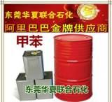 批发优质粗苯 高纯度高含量粗苯 东莞华夏联合石化;