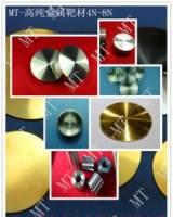 MT专业生产各种高纯金属,陶瓷,合金,复合类靶材以及稀土材料;