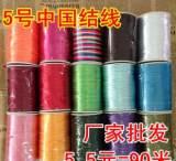 1003 5号中国结线材 手链编织线 diy手工饰品线材批发韩国丝线;