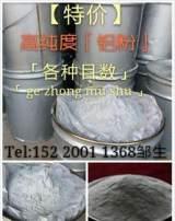 【特價】鋁粉 超細鋁粉 進口/國產鋁粉 高純度鋁粉300-10000目;