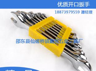 [boutique] production and supply of 8 sets of high-quality double headed wrench, open end wrench