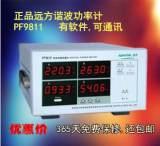 [远方仪器]PF9811谐波功率计_电参数测试仪;