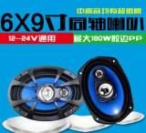 汽车音响6x9寸同轴全频喇叭 发烧级雷博车载音响改装配件高音低音;