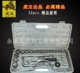 套筒扳手32PS 精品套筒扳手套裝 組合工具 汽修工具;