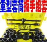 供应美国邦克组合工具 26件套3/4寸-1寸重型套筒扳手组套 ;