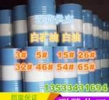 白矿油 化妆品级工业级白油 供应优质白矿油一公斤起订 货源充足;
