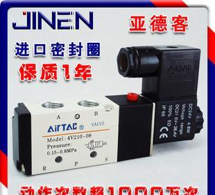 [] AirTAC бутик в Азии и в Германии пневматический 4V210-08 dc24v электромагнитный клапан электромагнитный клапан
