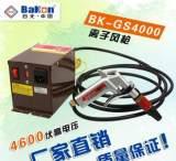BK-GS4000离子风枪 除静电除尘枪 除静电设备 离子风枪 除尘风枪;
