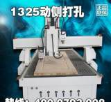 济南名仕机械设备木工加工中心1325气动侧打孔雕刻机;