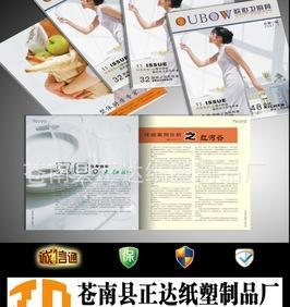 정기 간행물 잡지 인쇄 가공