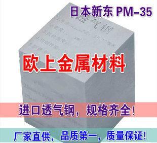 日本新东SINTO透气钢PM-35-35微米大气孔 排气刚 多孔金属材料