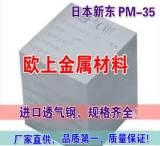 日本新东SINTO透气钢PM-35-35微米大气孔 排气刚 多孔金属材料;