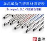 岛津 shim-pack clc c8M 液相色谱柱;