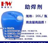 供应优质助焊剂、免洗助焊剂、松香助焊剂;