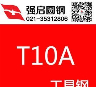 T10A圆钢货源充足 T10A圆棒规格齐全 优质碳素工具材料;