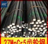 供应27MnCr5齿轮钢 圆钢 规格齐全 切割零售;