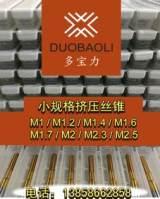挤压丝锥丝攻~M1-M6~镀钛~日标~精密加工~品质保证!;
