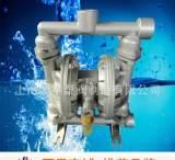 厂家直销QBY-25铝合金气动隔膜泵 双氧水隔膜泵 油墨隔膜泵;