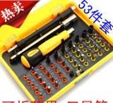 原装香港飞鹿 9171 53合1多用精密螺丝批起子套装 苹果拆机螺丝刀;