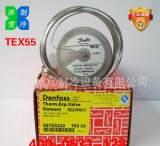 丹佛斯膨脹閥 DanfossDanfoss感溫包 TEX55 閥體;