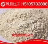 厂家特供 优质食品级活性白土 天然白色活性白土超细;
