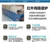 專業生產烘干固化設備; IR隧道烘干線; 隧道烤箱;PID控制節能省電;