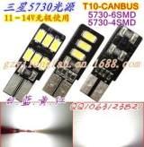 【特亮】无极性T10 6SMD阅读灯 5730CANBUS车灯 T10LED解码仪表灯;