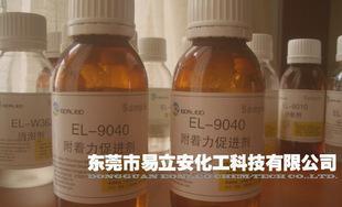 EL-9050附着力促进剂,水油通用,用于涂料、油墨、塑料多种底材;