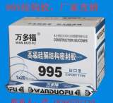 995结构胶中性硅酮胶 耐候密封胶黑/白/灰/透明色995万多福结构胶;