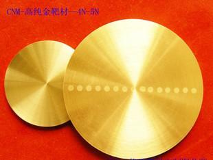 中金研--CNM-高纯金属6N,高纯金属材料,高纯稀土,高纯贵金属;