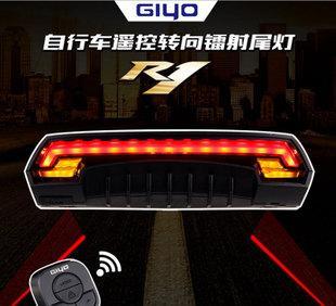 LR-R1 GIYO自転車テールライト山地テールライトリモコンレーザー安全燈ウィンカー警告燈