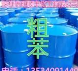 粗苯 厂家大量供应 粗苯 笨 质优价廉 欢迎选购;