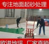 揭阳彩色渗透剂地坪漆 施工简单、效果明显;