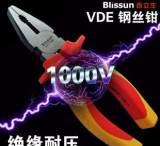 優質VDE鋼絲鉗老虎鉗8寸 絕緣耐壓省力電工鉗7寸6寸 鐵絲鉗;