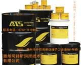 阿特斯品牌电机电磁阀阻尼润滑脂ATS 735,厂家直销价格实惠;