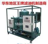 高粘度油滤油机,滤油机生产厂家