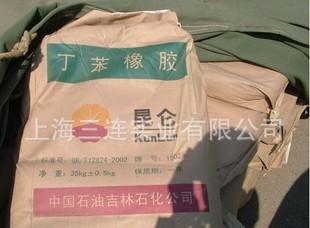 供应吉林石化丁苯橡胶SBR1502;
