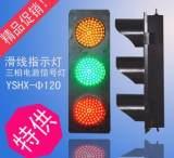 三相电源指示灯YSHX-120滑线指示灯具、行车电源专用信号指示灯;