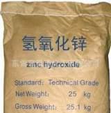 专供进口原装氢氧化锌 国标工业级氢氧化鋅山东代理优质氯化锶98;