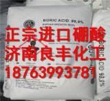 供应智利硼酸 俄罗斯硼酸价格 进口硼酸代理 随货附原厂质检报告;