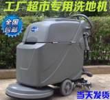 商场超市用电瓶式全自动洗地机工厂手推式洗地吸干机地面清洗机