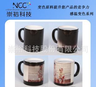 厂家供应 特种陶瓷温变油墨 可逆温变油墨 低温高温变色都可