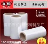 PE缠绕膜 25cm宽 精品包装膜 拉伸膜 塑料薄膜 280米长;